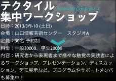 スクリーンショット 2012-05-09 22.33.59