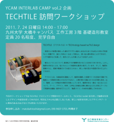 techtile_fly
